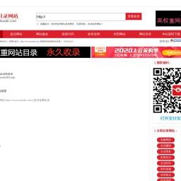 163自动秒收录【www.star163.com】-分类目录网站
