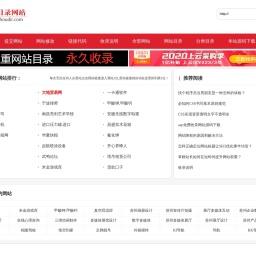 分类目录网站
