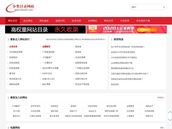 www.shoudir.com的网站截图