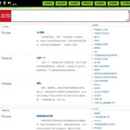 首页网 - 国内,国外,品牌,人气,网站,首页