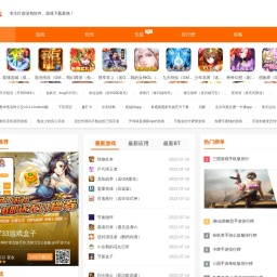 bt手游平台_变态手游app哪个比较好_变态版手游app平台盒子_bt游戏官网盒子下载