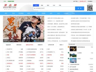 中華演出網