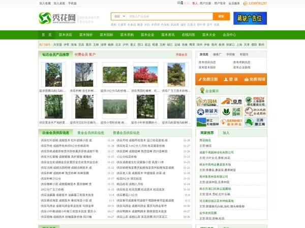 www.showhua.com的网站截图