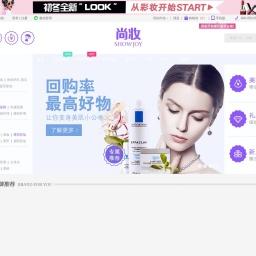 尚妆-正品化妆品免费试用B2C平台,时尚美妆,大牌云集SHOWJOY.COM