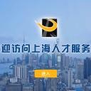 上海人才市场