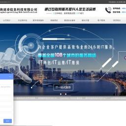服务器维保续保_维修调试_存储维保续保_服务器虚拟化-上海速凌信息科技有限公司