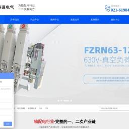 上海寿谦电气有限公司