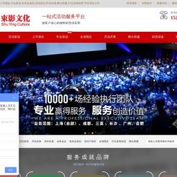 上海年会活动策划执行_会议策划执行_发布会策划执行_开业庆典演出策划执行_舞台搭建布置执行公司