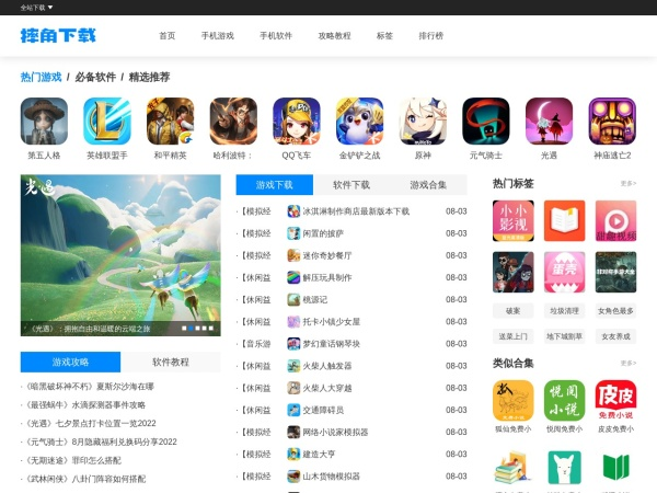 WWE摔角网