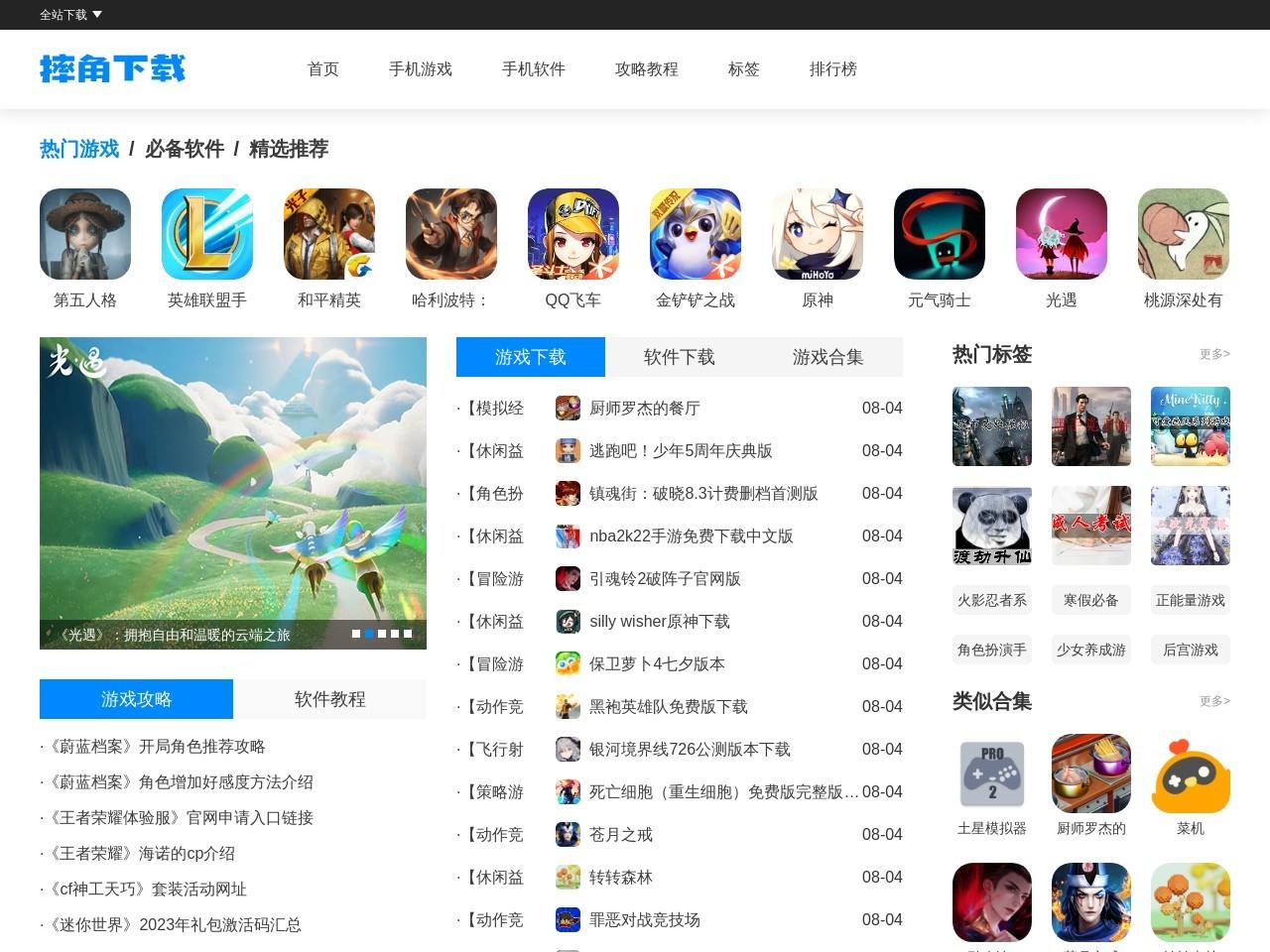 摔角网首页