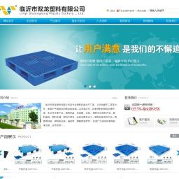 塑料托盘价格_塑料托盘厂家-临沂市双龙塑料有限公司