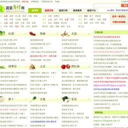 《蔬菜商情网》-蔬菜瓜果批发信息发布平台