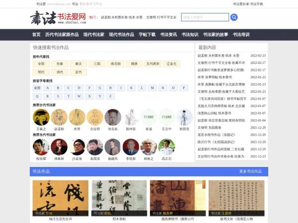 www.shufaai.com的网站截图