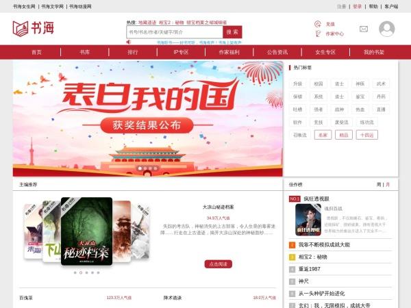 www.shuhai.com的网站截图