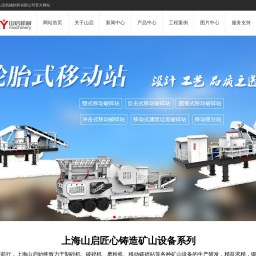 矿山破碎机|新型制砂机|破碎机械-上海山启专业矿山设备制造商