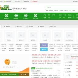说玩网_好玩的手机网游_免费安卓苹果手机游戏下载