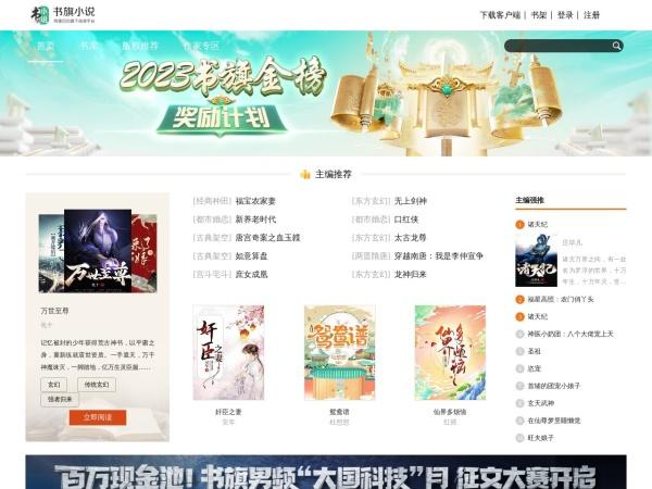 www.shuqi.com的网站截图