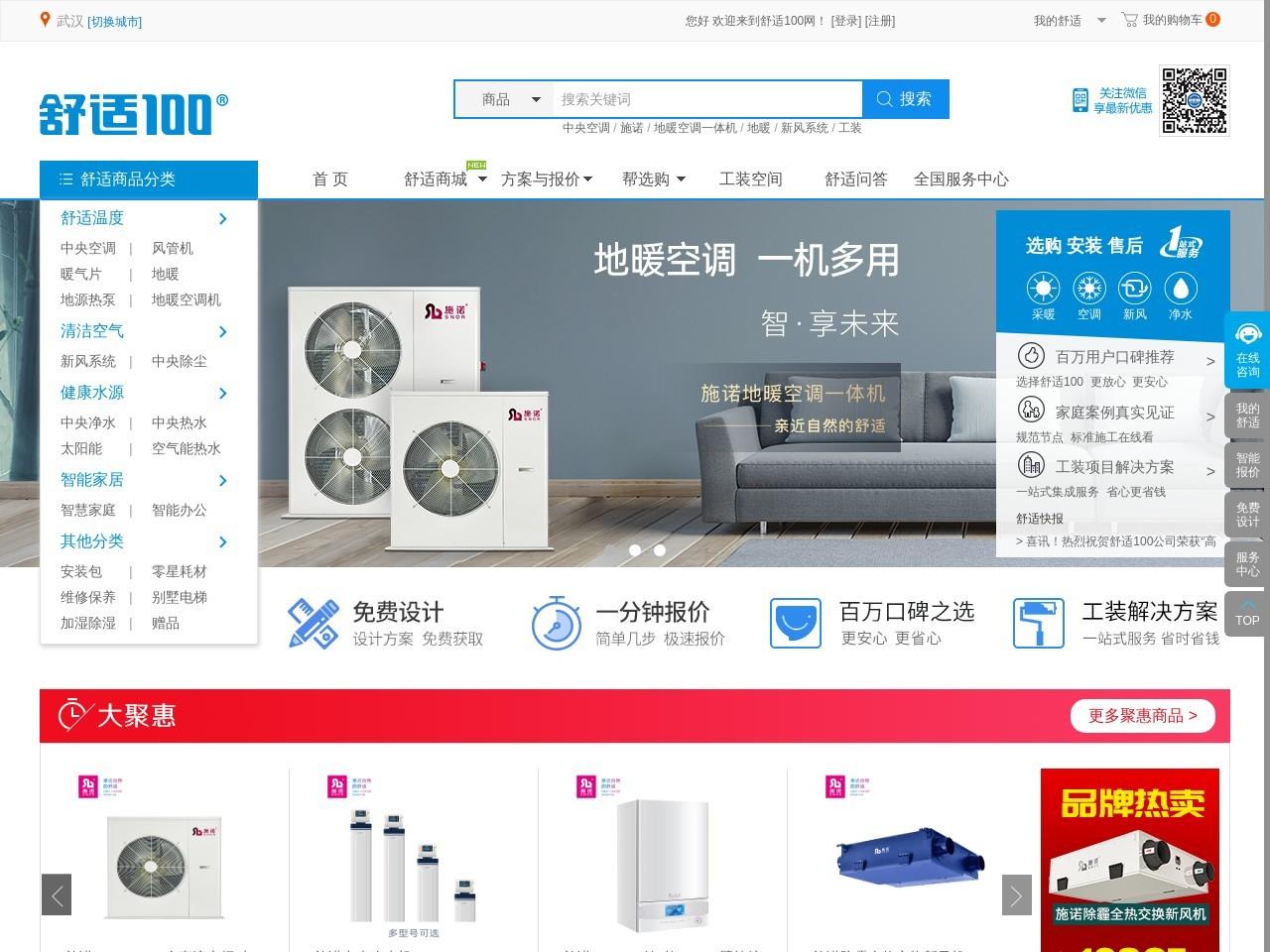 舒适100网-舒适家居网上商城