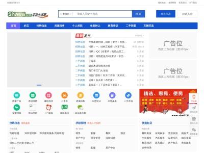 深圳生活网