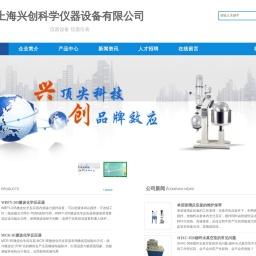 兴创仪器,上海兴创仪器,上海兴创科学仪器设备有限公司