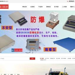 地磅-电子吊秤-防爆电子秤-上海香川电子衡器