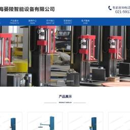 缠绕机|缠绕膜包装机|缠绕包装机-上海晏陵智能设备有限公司