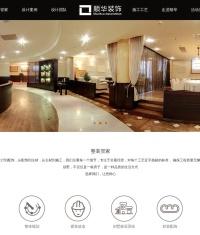 江阴市顺华装饰装潢有限公司