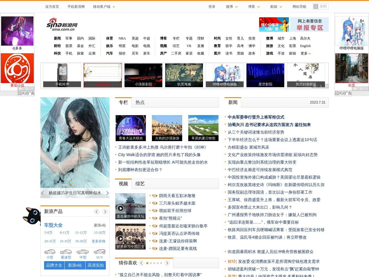 www.sina.com.cn