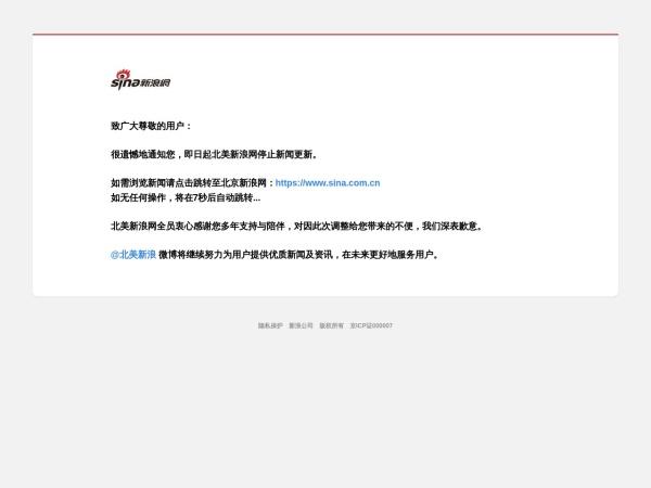 www.sina.com的网站截图