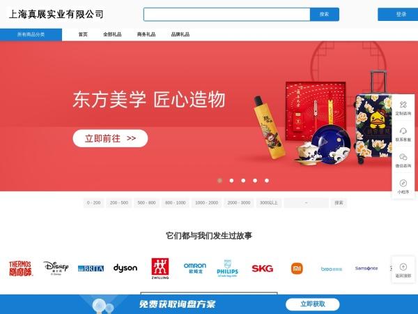 中国礼品网商城