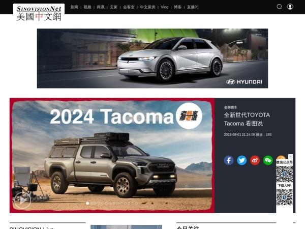 www.sinovision.net的网站截图