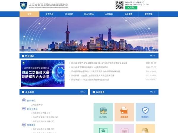 www.sinsaa.org.cn的网站截图