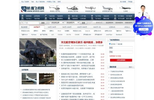 私人飞机网_私人飞机网官网