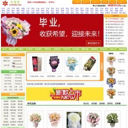 六朵花鲜花网-网上花店订花-鲜花速递-提供送花上门服务