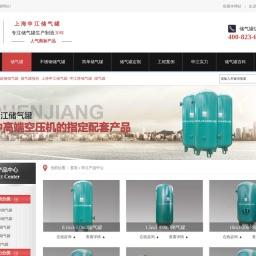 储气罐规格,储气罐价格,空压机空气储气罐-上海申江压力容器有限公司(厂)