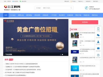 三江侗网官方网站