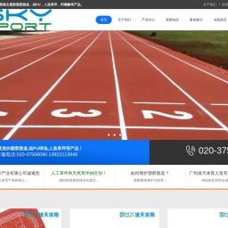 广州塑胶跑道-塑胶跑道生产-塑胶跑道厂家-塑胶跑道施工-凌天体育