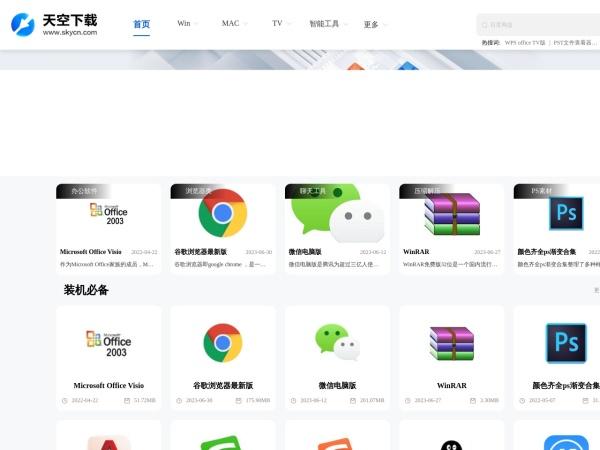 www.skycn.com的网站截图