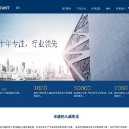 专注客流统计,客流分析,人流统计系统,客流计数器-广州市天威电子科技有限公司
