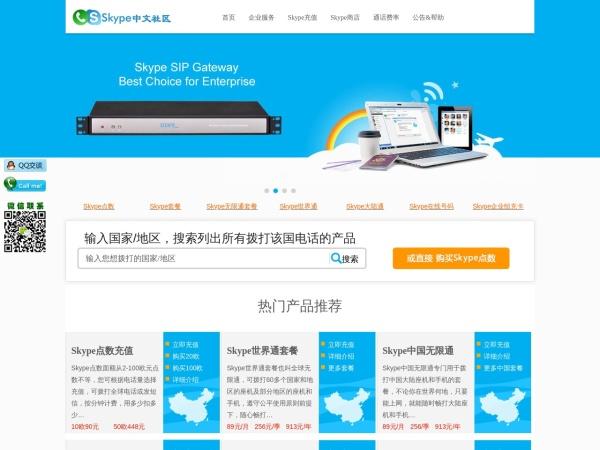 skype中国社区