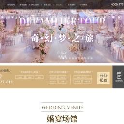上海一站式婚礼会所_婚宴酒店预订|婚礼会馆预定_婚庆策划公司-圣拉维C.LA.V官方网站