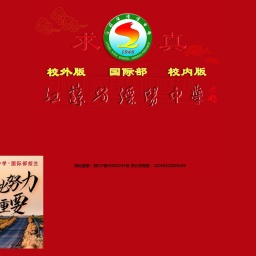 江苏省溧阳中学欢迎您