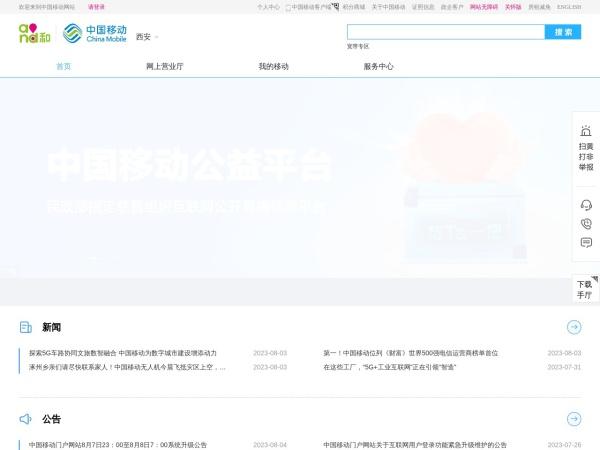 中国移动_西安频道