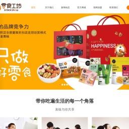 零食工坊官方网站-江苏零食工坊连锁食品有限公司