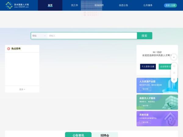 苏州高新人才网