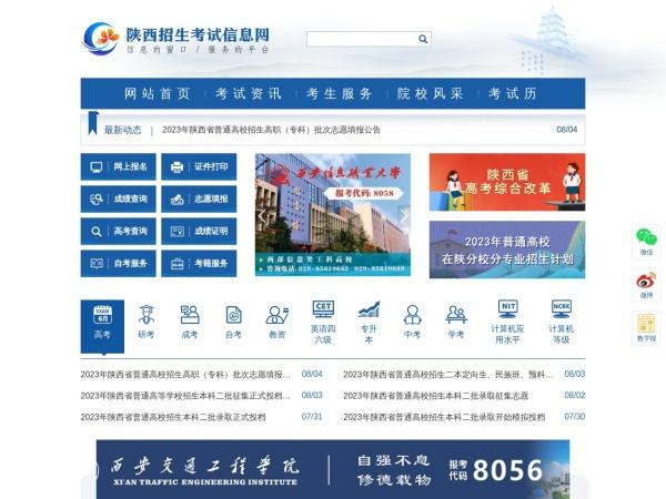 陕西招生考试信息网网站缩略图