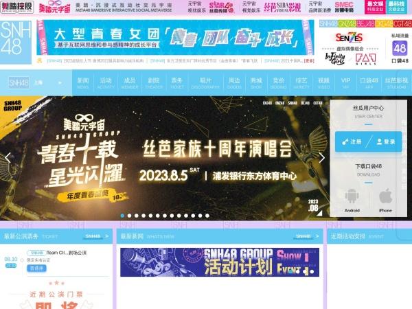 www.snh48.com的网站截图