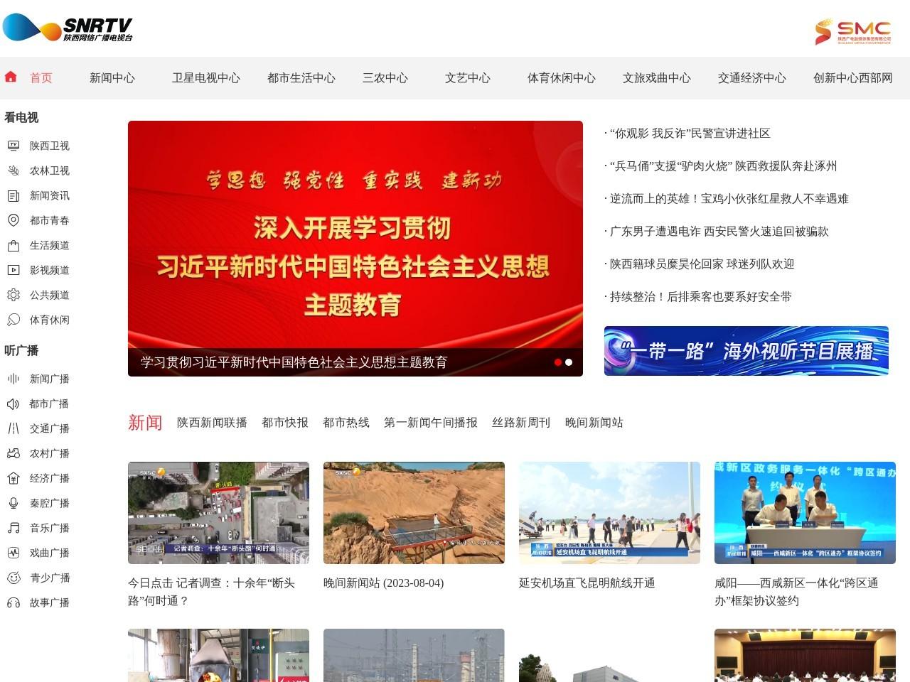陕西网络广播电视台