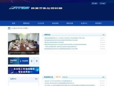 陕西采购与招标网,陕西省招标投标协会网