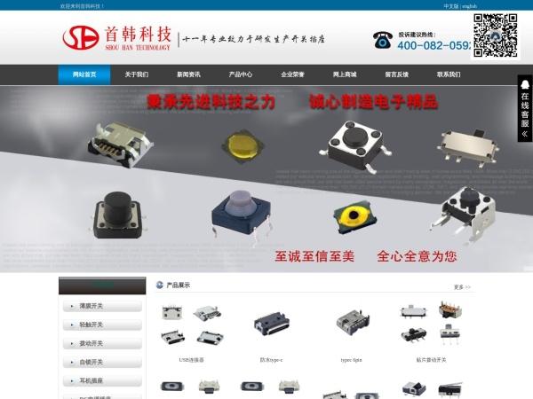www.so-han.com的网站截图